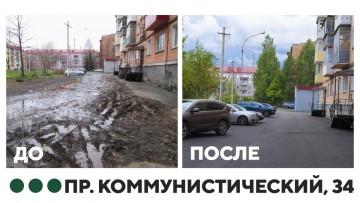 Изображение объекта Капитальный ремонт дворовой территории пр.Коммунистический,34 Междуреченск