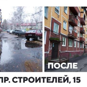Изображение объекта Капитальный ремонт дворовой территории пр.Строителей,15 Междуреченск