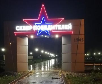 Изображение объекта Парк Победы