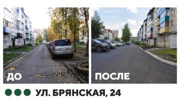 Изображение объекта Капитальный ремонт дворовой территории ул.Брянская,24 Междуреченск