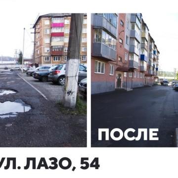 Изображение объекта Капитальный ремонт дворовой территории ул.Лазо,54 Междуреченск