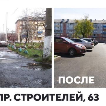 Изображение объекта Капитальный ремонт дворовой территории пр.Строителей,63 Междуреченск