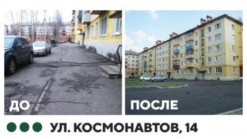 Изображение объекта Капитальный ремонт дворовой территории ул.Космонавтов,14