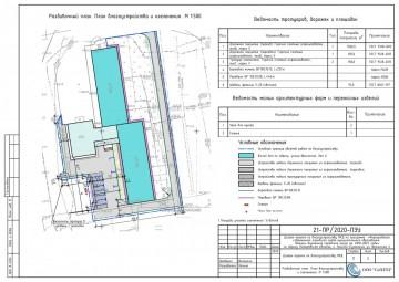 Изображение объекта Дворовая территория по адресу: ул.Юргинская, 6 Ленинск-Кузнецкий городской округ