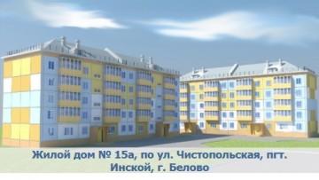 Изображение объекта Жилой дом №15 а по ул. Чистопольская, пгт Инской, г. Белово