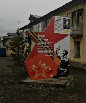 Изображение объекта Мемориальная стела, г.Белово, пгт Новый Городок, ул.Гастелло