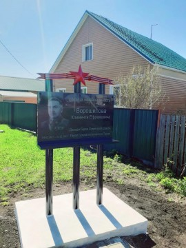 Изображение объекта Мемориальная доска, г.Белово, пгт Грамотеино, ул.Ворошилова