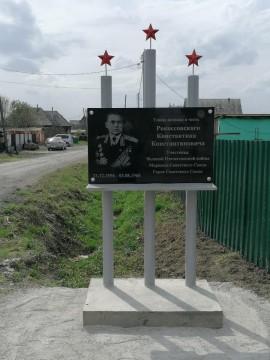 Изображение объекта Мемориальная доска, г.Белово, пгт Бачатский, ул.Рокоссовского
