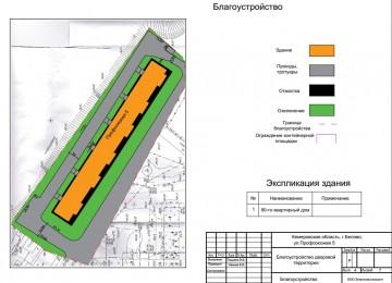 Изображение объекта Капитальный ремонт дворовой территории по адресу Ильича 27