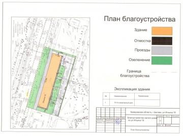 Изображение объекта Капитальный ремонт дворовой территории по адресу Ильича 19