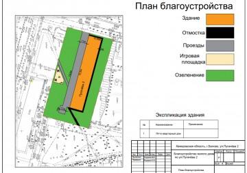 Изображение объекта Капитальный ремонт дворовой территории по адресу Пугачева 2