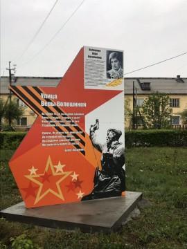Изображение объекта Мемориальная стела, г.Белово, ул.Волошиной