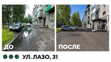 Изображение объекта Капитальный ремонт дворовой территории ул.Лазо,31 Междуреченск