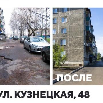 Изображение объекта Капитальный ремонт дворовой территории ул.Кузнецкая,48