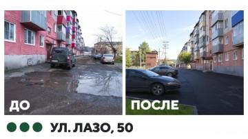 Изображение объекта Капитальный ремонт дворовой территории ул.Лазо,50 Междуреченск