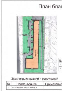 Изображение объекта Капитальный ремонт дворовой территории по адресу Липецкая 28
