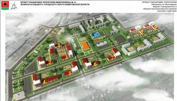 Изображение объекта Многоквартирный дом № 1 в микрорайоне № 14, г.Ленинск-Кузнецкий