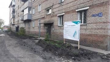 Изображение объекта Дворовая территория по адресу: ул. 8 Марта,32. Ленинск-Кузнецкий городской округ