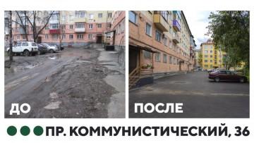 Изображение объекта Капитальный ремонт дворовой территории пр.Коммунистический,36 Междуреченск