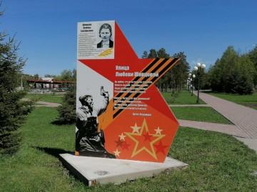 Изображение объекта Мемориальная стела, г.Белово, пгт Бачатский, ул.Шевцовой