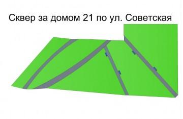 Изображение объекта Ремонт сквера за домом 21 по ул.Советская